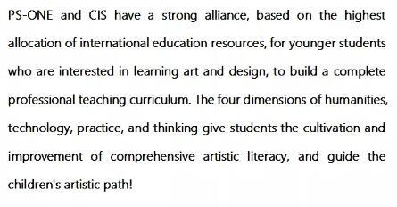 PSONE艺术留学与加拿大艺术留学机构CIS强强联合