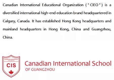 加拿大国际教育集团